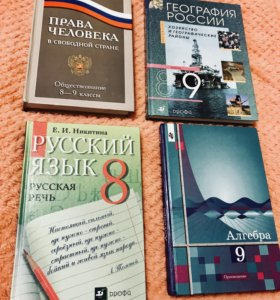 Учебники 8 - 9 класс