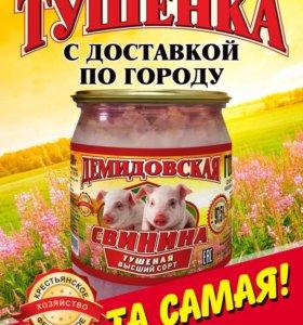 Тушёнка ФЕРМЕРСКАЯ