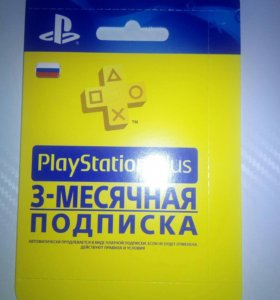 PS4 PlayStstion Plus подписка
