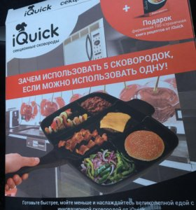 Секционная сковорода IQuick для ппблюд