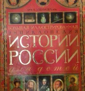 Книга Истории России
