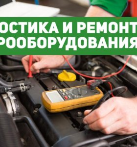 Ремонт авто-электрики диагностика