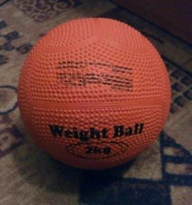 Мяч для атлетических упражнений,2кг
