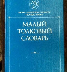 Малый толковый словарь