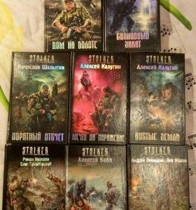 Книги серии Stalker