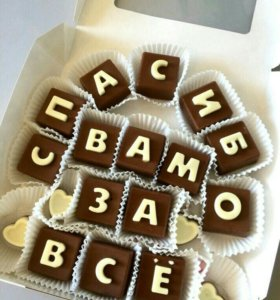 Шоколадные подарки на заказ.