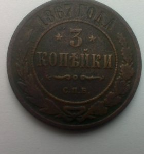 3 копейки 1867 года С.П.Б