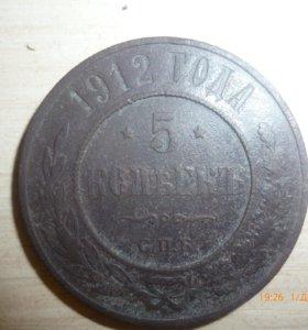Монета 5 копеек 1912 года