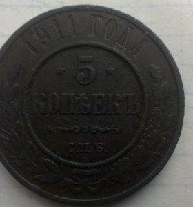 5 копеек 1911 года С.П.Б