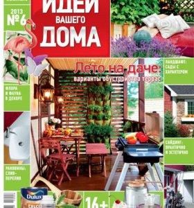 """Журналы """"Идеи вашего дома"""" около 50 шт"""