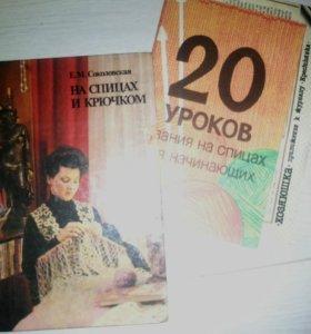Книга и брошюра по вязанию для начинающих