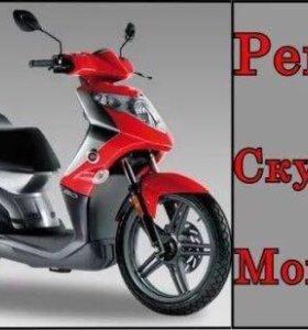 Ремонт скутеров и мопедов и мотоциклов, недорого