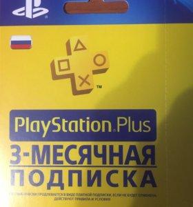Трёх месячная подписка PS 4 plus