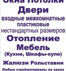 ДВЕРИ ОКНА ЛЕСТНИЦЫ