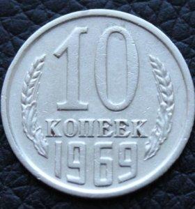 10 копеек 1969 г . Погодовка СССР