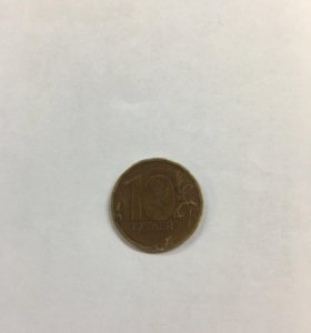Монета,10 рублей, редкая монета.