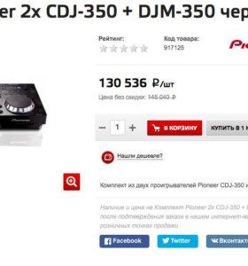Pioneer DJ / CDJ-350x2 и DJM-350 комплект