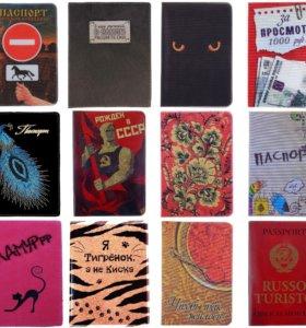 Забавные обложки для паспорта