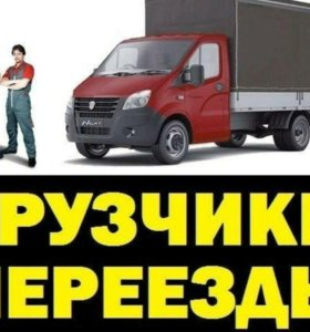 Услуги Проф.Грузчиков