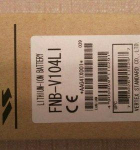 Для рациии Vertex FNB-V104Li