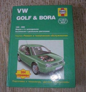 Книга эксплуатации VW golf bora по ремонту