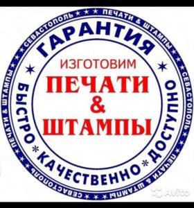 Печати и штампы в Лобне
