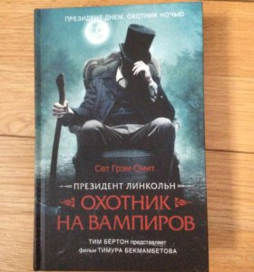 Книга Президент Линкольн охотник на вампиров