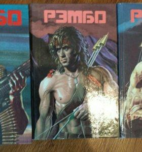 Книги Рэмбо, 3 части