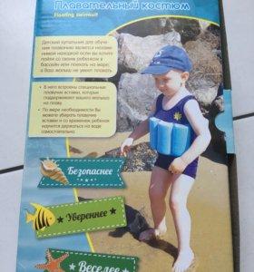 Плавательный костюм для мальчика