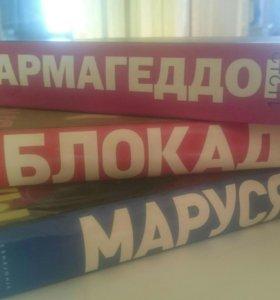 Книги МАРУСЯ, БЛОКАДА, АРМАГЕДОН (ЭНТОГЕНЕЗ)