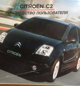 Руководство по эксплуатации Citroen C2