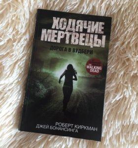 Книга Ходячие Мертвецы