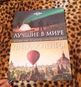 Книга о путешествиях