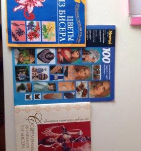 Журналы по бисероплетению