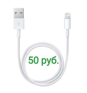 Провод для Apple iPhone 5/6