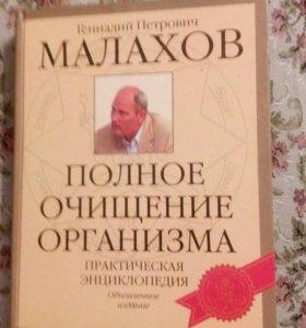 Книга Полное очищение организма