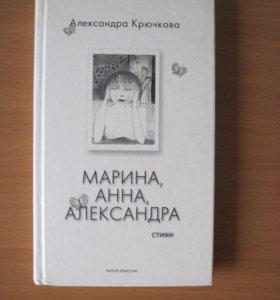 Книга Марина, Анна, Алексадра Стихи. Крючкова А.А.