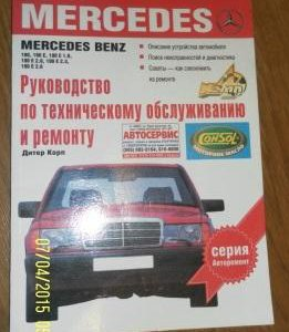 Руководство по то и ремонту Mercedes benz 190