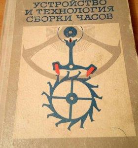 Книга устройство и технология сборки часов