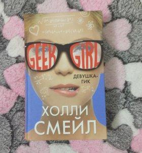 GEEK GIRL / ДЕВУШКА ГИК / КНИГА