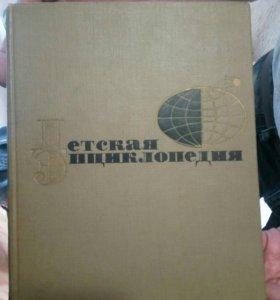 Детская энциклопедия 12 томов 1964-1968 год
