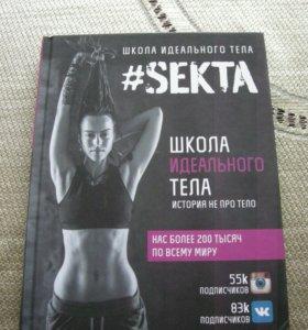 #sekta Школа идеального тела