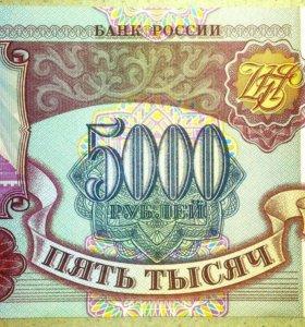 Банкнота 5000 рублей 1993 года (Выпуск 1994)