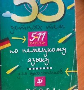 55 устных тем по немецкому языку для школьников