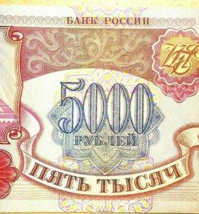 Банкнота 5000 рублей 1993 года (без модификации)