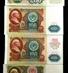 Банкноты 1991 года (СССР)