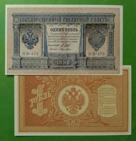 1 рубль 1898 года Шипов - Лошкин НВ-476 UNC Пресс