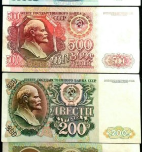 Банкноты 1992 года