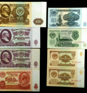 Банкноты 1961 года (СССР)