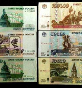 Банкноты России 1995 и 1997 гг.